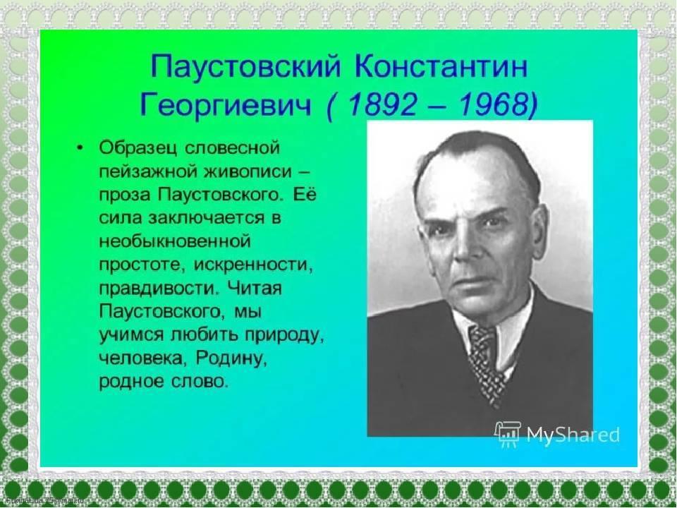 Константин георгиевич паустовский: биография и творчество - nacion.ru