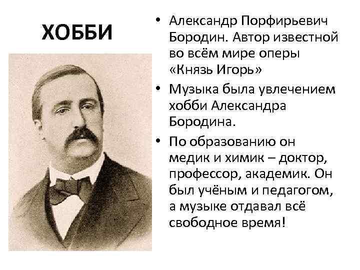 Основные даты жизни и деятельности а. п. бородина