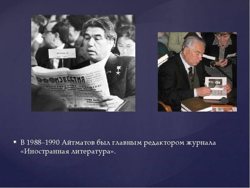 Чингиз айтматов: биография и творчество писателя - nacion.ru