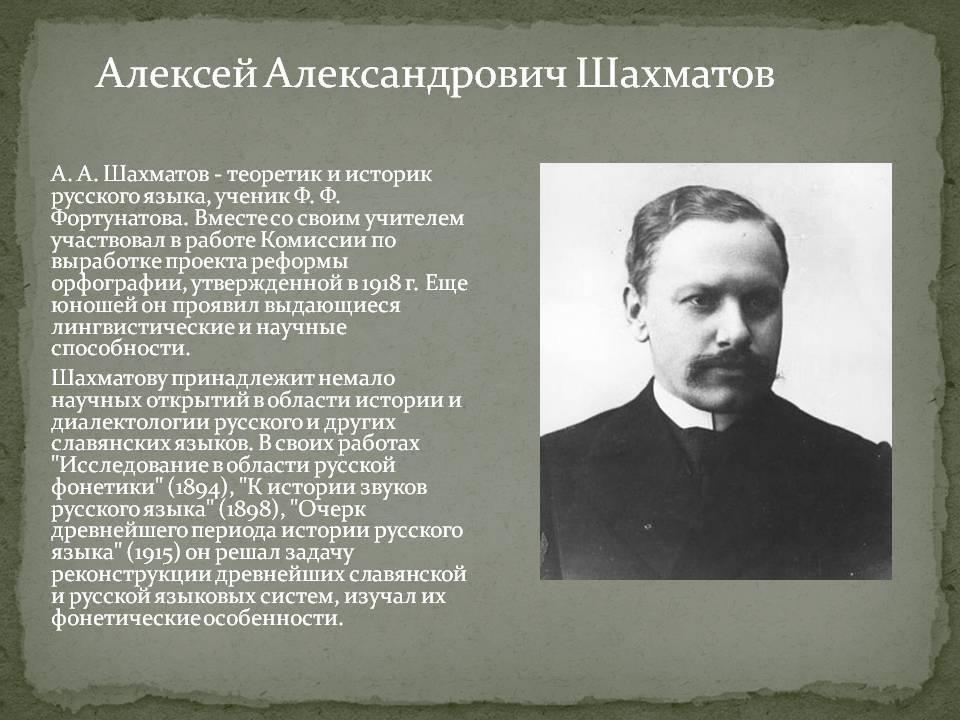 Шахматов, алексей александрович биография