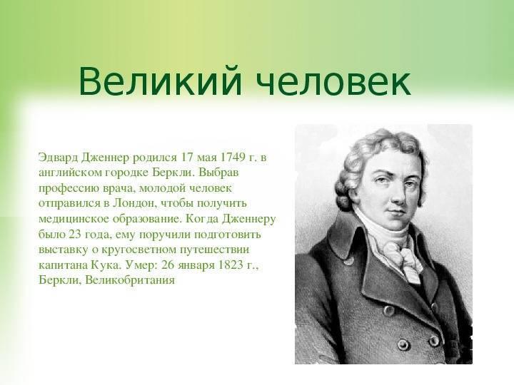 Эдвард дженнер: биография :: syl.ru