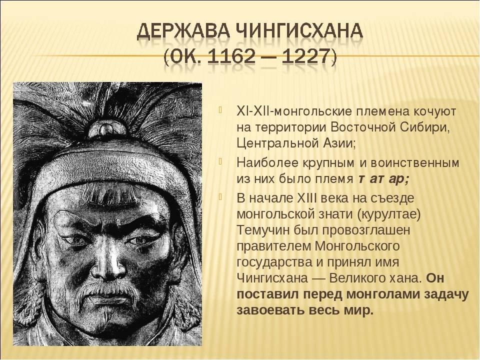 10 малоизвестных фактов о чингисхане: о чём молчат учебники истории