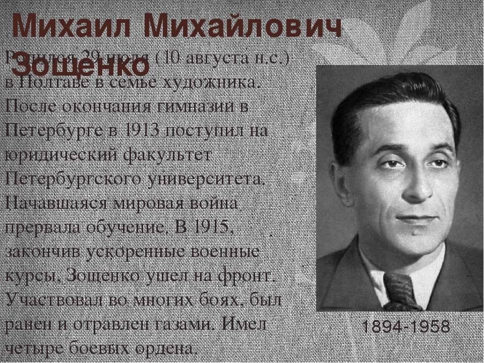 Биография михаила зощенко