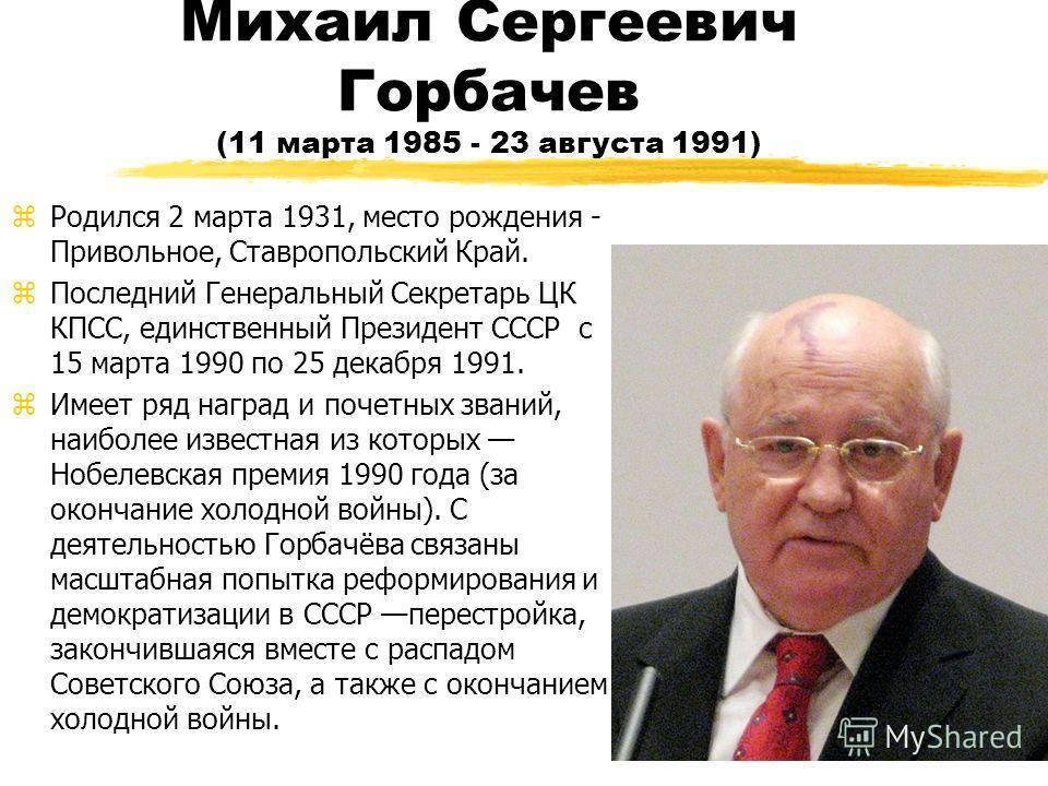 Горбачев михаил сергеевич — краткая биография политика