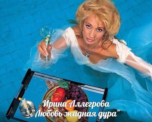 Ирина аллегрова биография, личная жизнь, семья, муж, дети, дочь — фото
