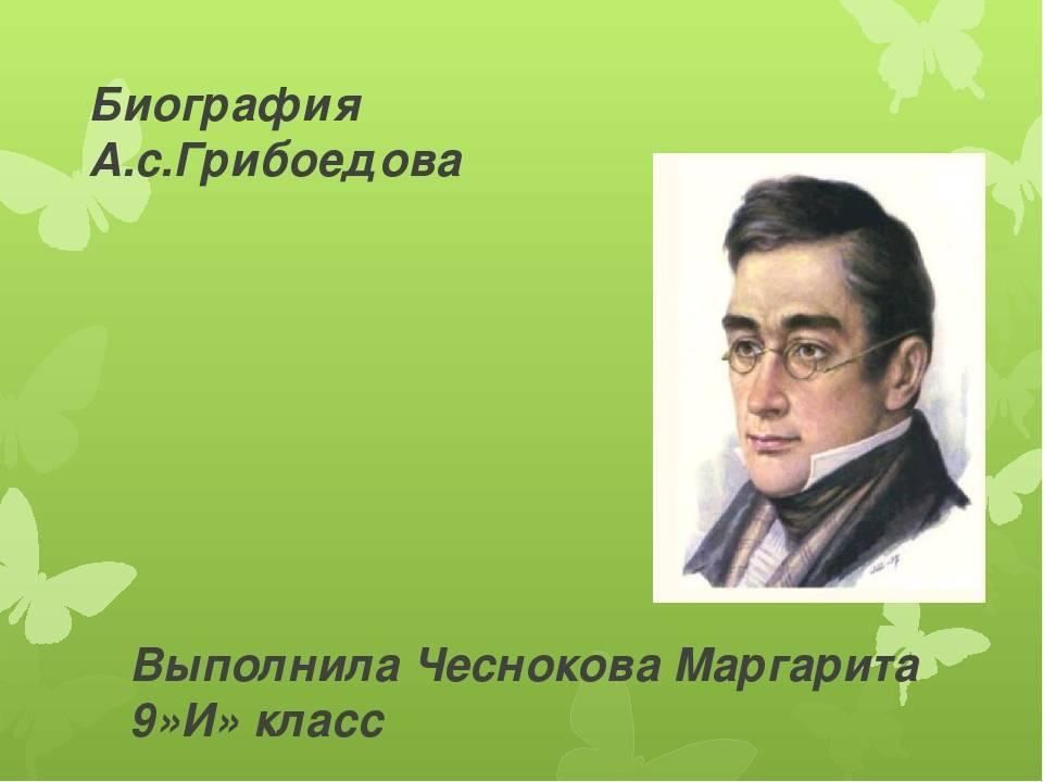 Thepeson: александр грибоедов, биография, история жизни, книги