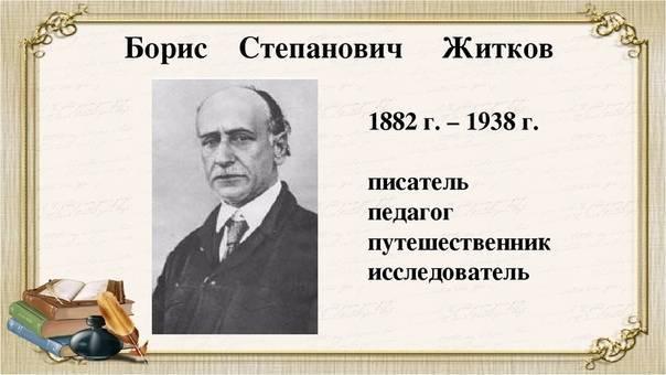 Биография бориса житкова — детского писателя