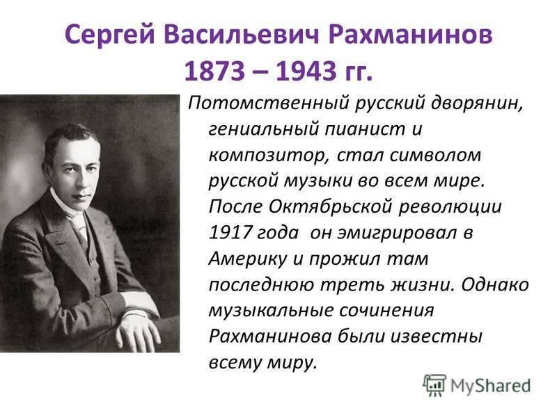 Рахманинов сергей васильевич — биография композитора, личная жизнь, фото