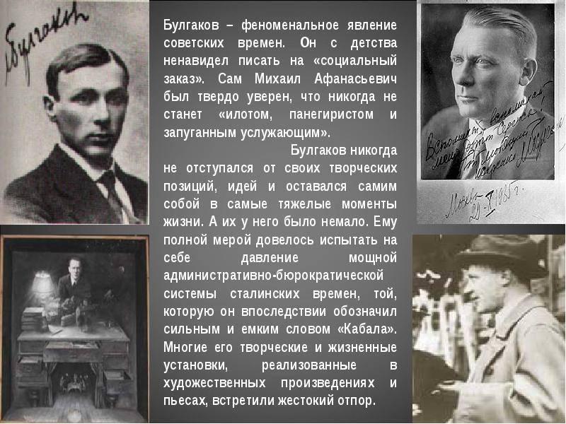 Михаил булгаков: биография, личная жизнь, фото и видео
