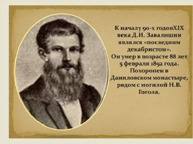 Биография Дмитрия Завалишина