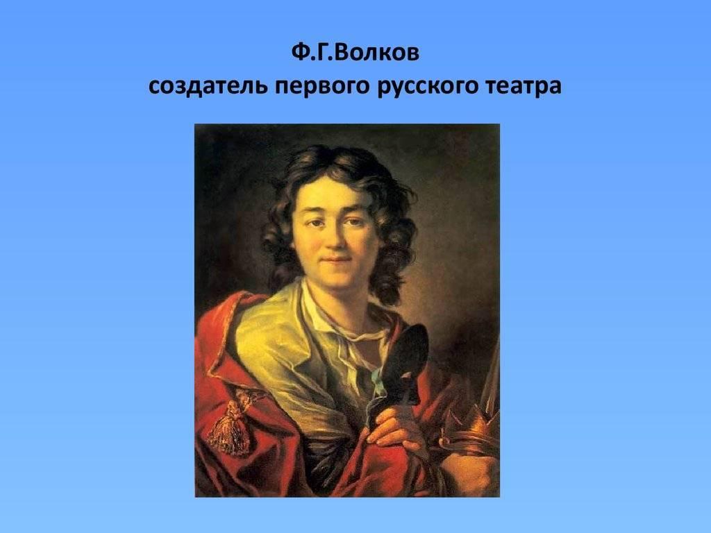 Волков фёдор григорьевич - молодежное театральное искусство