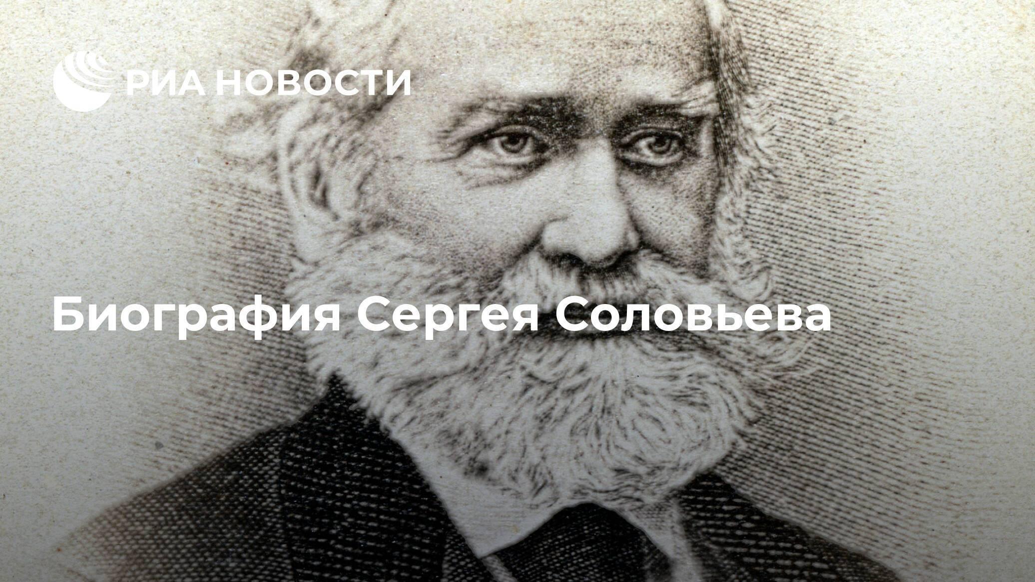 Биография Сергея Соловьева