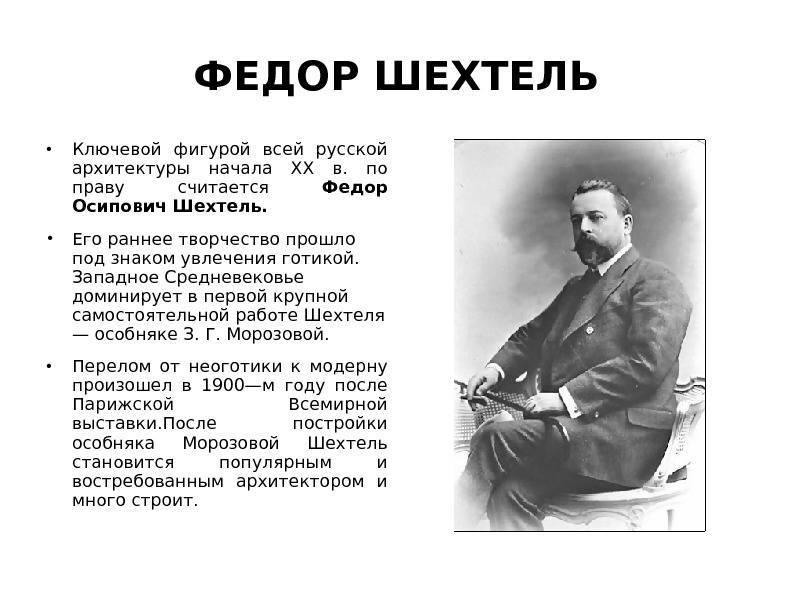 Триумф и трагедия архитектора шехтеля | zagorovska