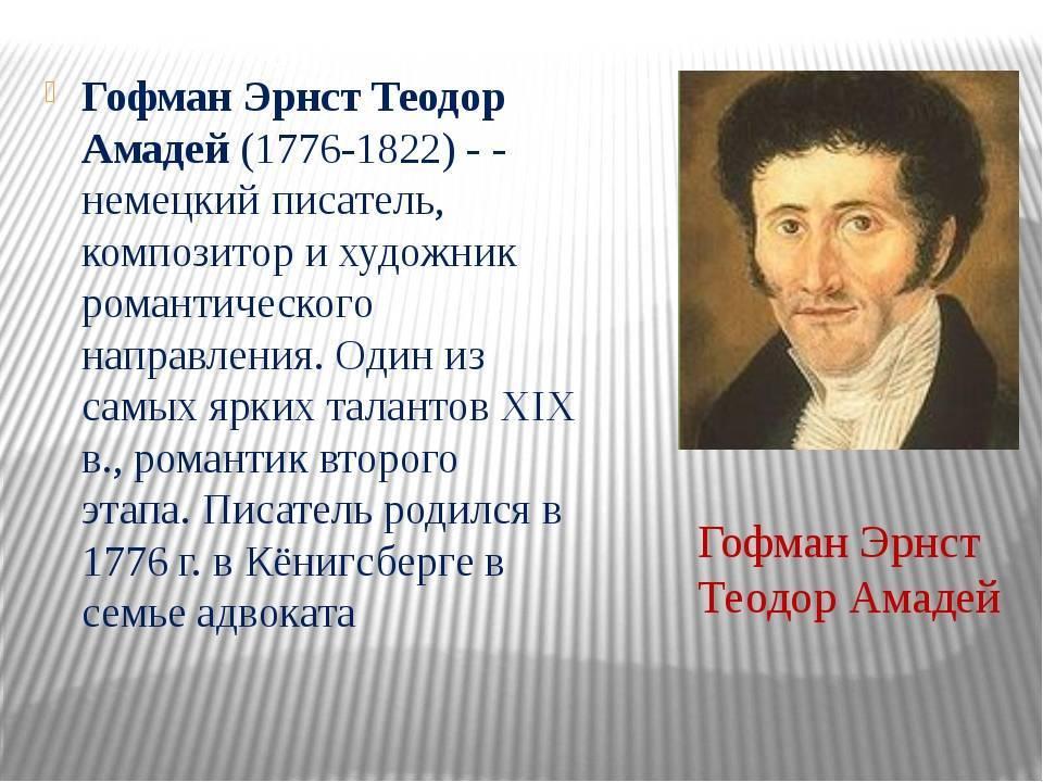 Эрнст теодор амадей гофман (e. t. a. hoffmann) | belcanto.ru