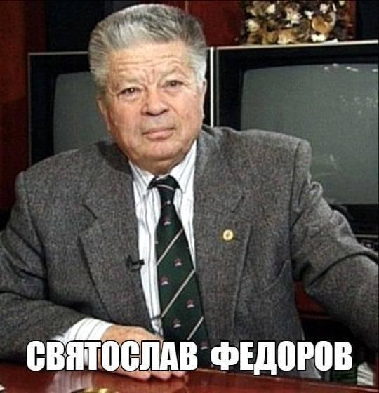 Фёдоров святослав николаевич - исторические личности в медицине
