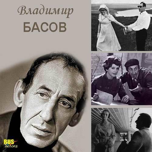 Владимир басов: яркая судьба и бурная личная жизнь великого актера и режиссера | вкус популярности