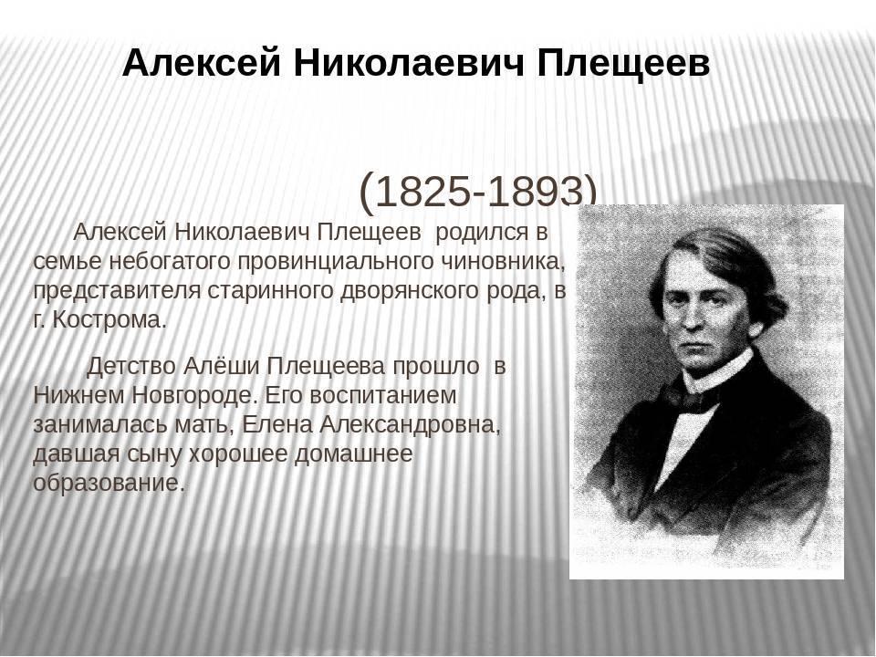 Плещеев, алексей николаевич, отзывы критиков и современников
