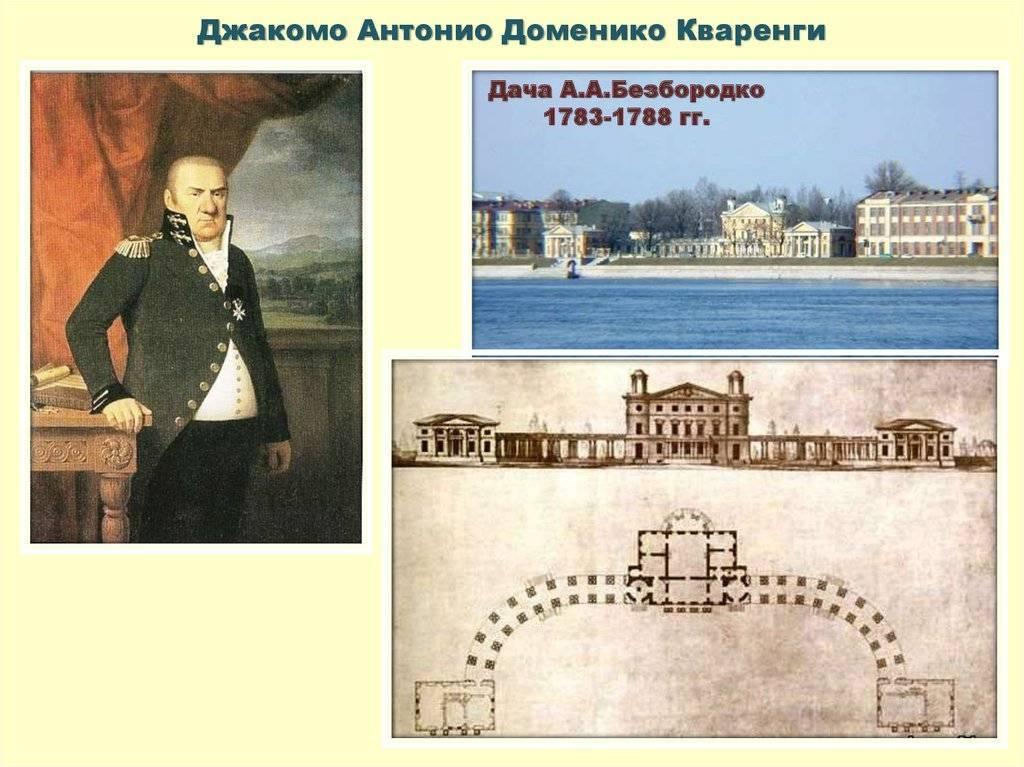 Джакомо кваренги википедия