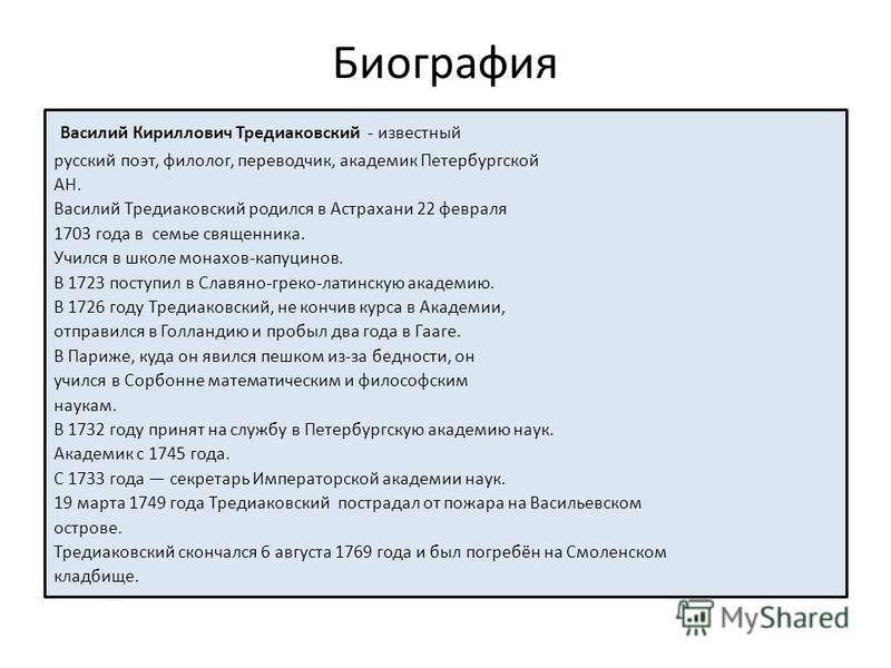 Тредиаковский василий кириллович — краткая биография | краткие биографии