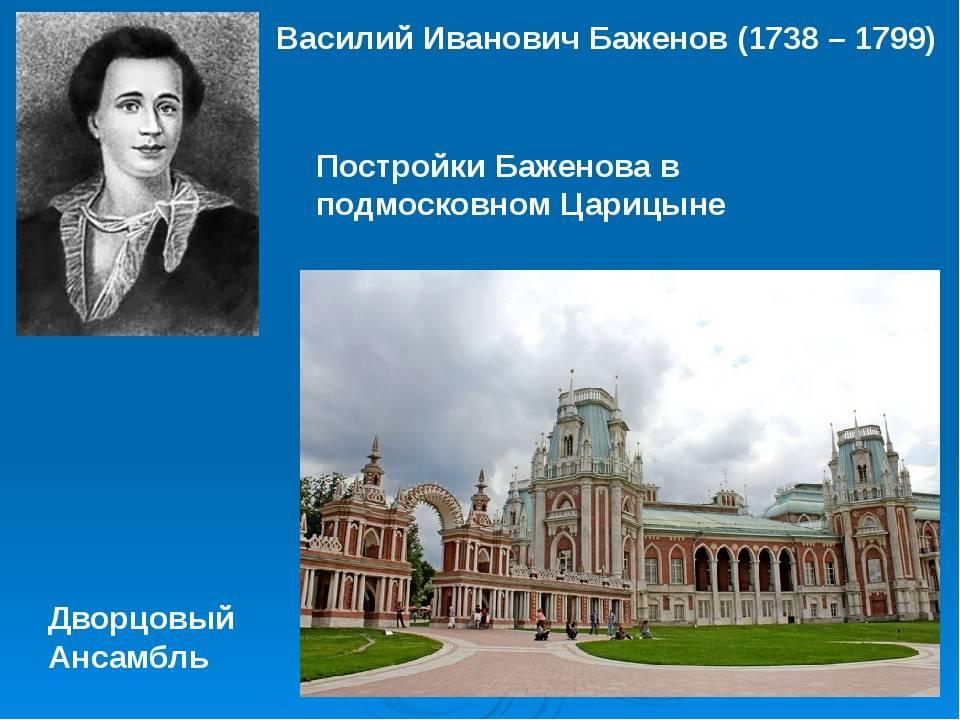 Василий баженов - вики