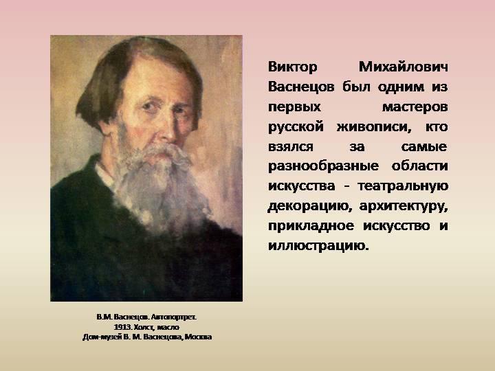 Васнецов, виктор михайлович