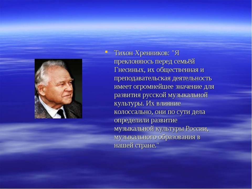 Тихон хренников — биография композитора