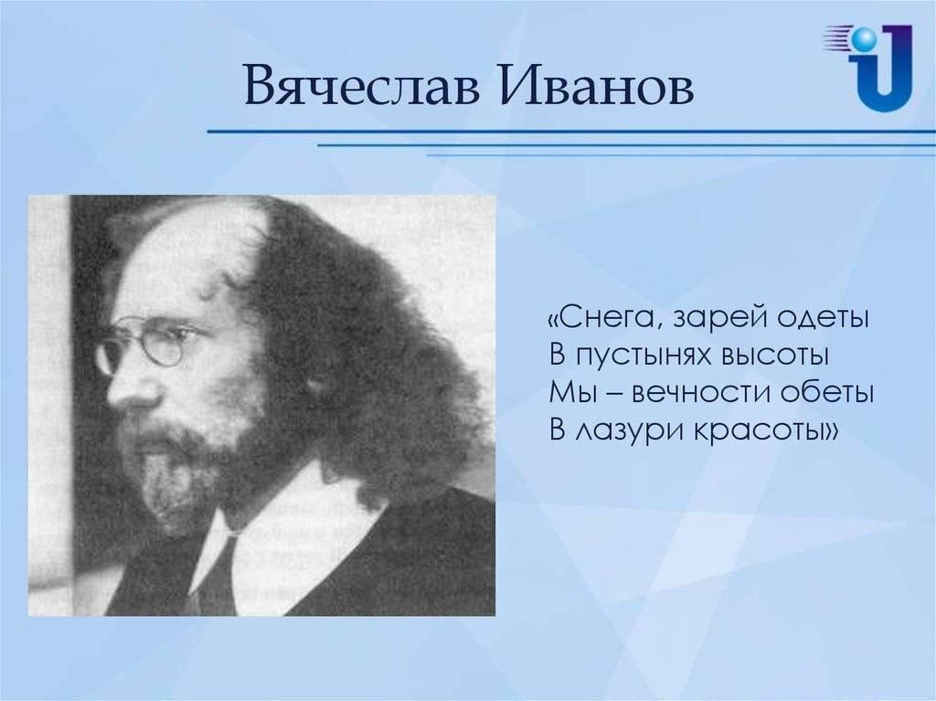 Поэты серебряного века: вячеслав ива́нов