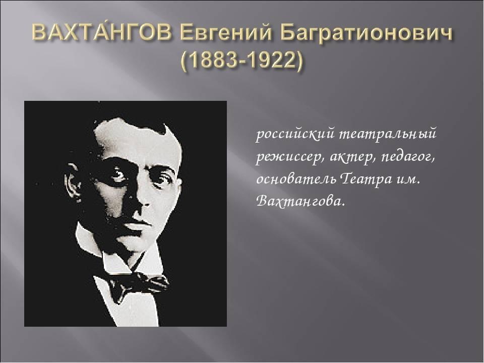Вахтангов, евгений багратионович — вики