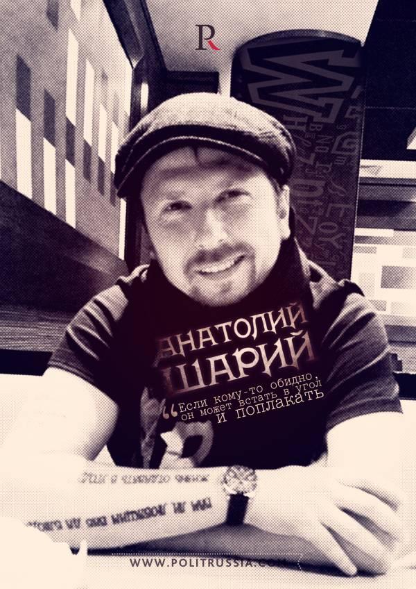 Анатолий шарий в инстаграм