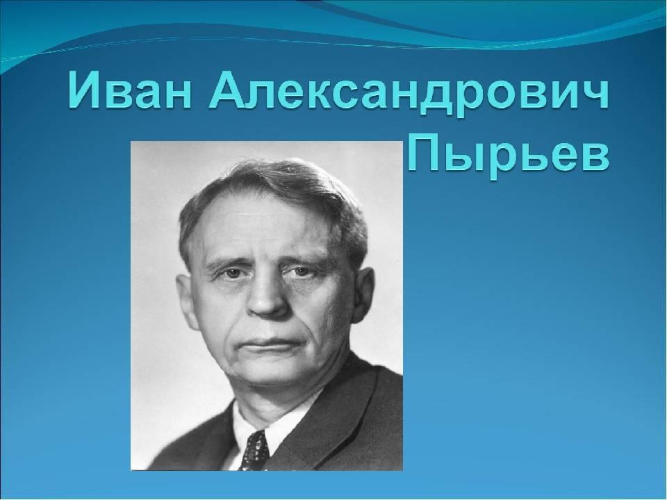 Иван пырьев википедия