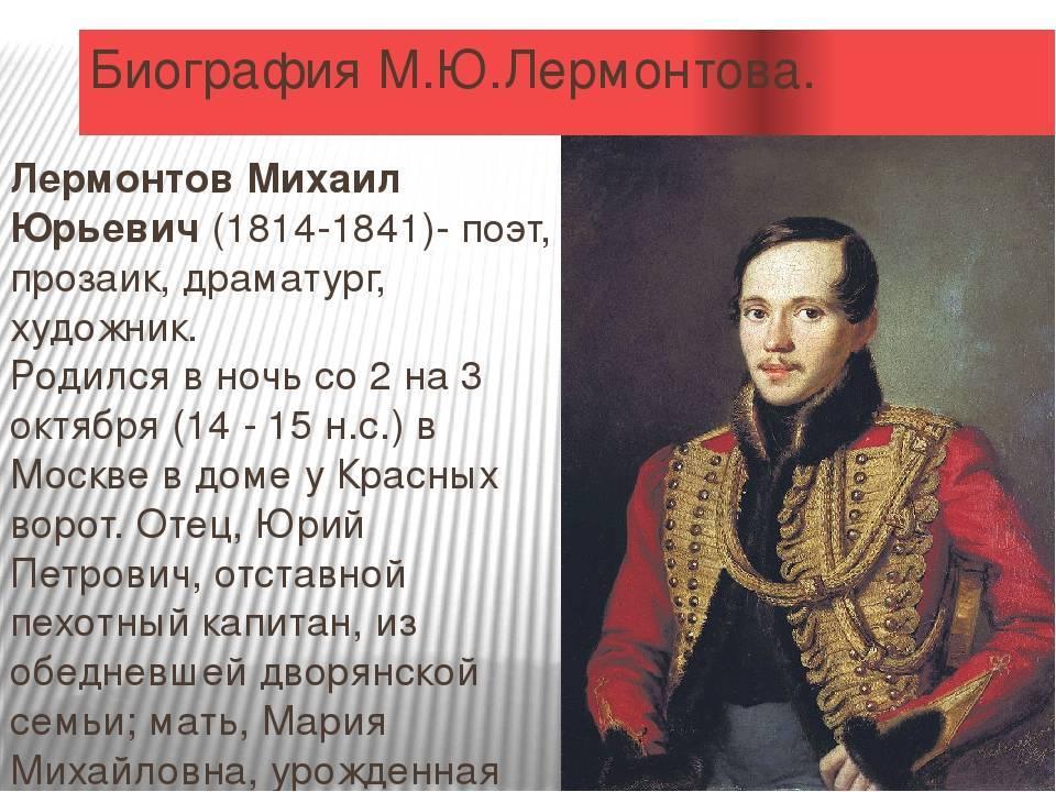 Интересные факты из жизни. краткая биография михаила лермонтова