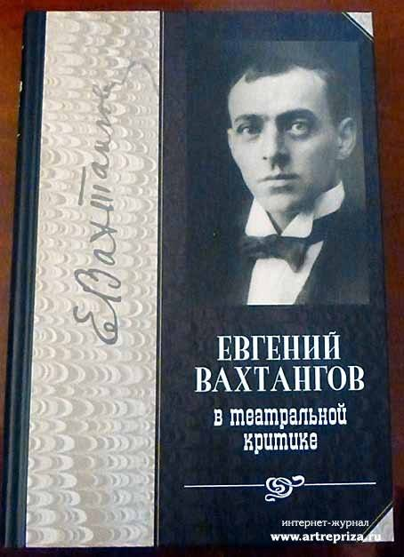 Евгений вахтангов - биография, информация, личная жизнь
