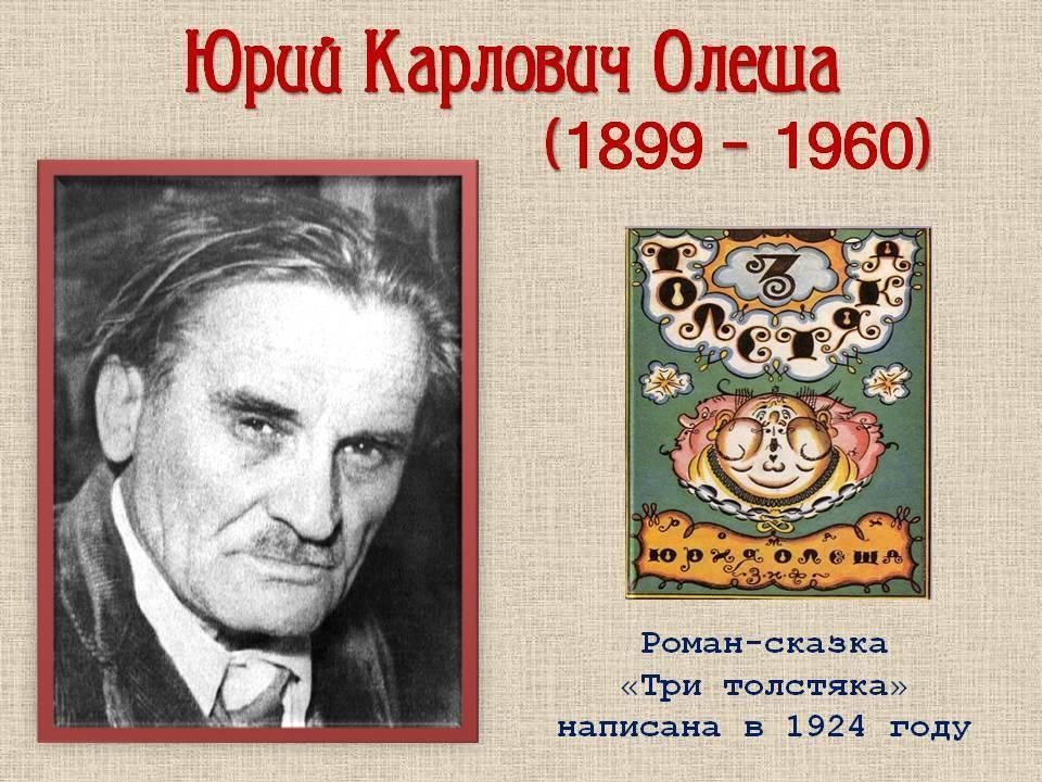 Wikizero - олеша, юрий карлович