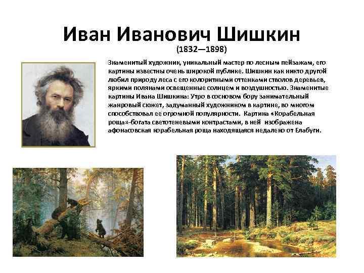 Иван шишкин - биография