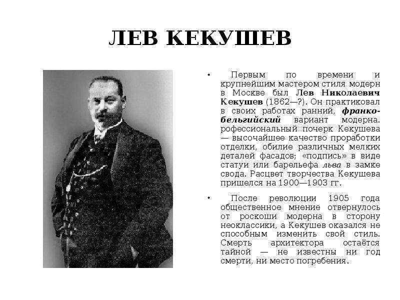 Кекушев, лев николаевич биография, происхождение. начало карьеры, в москве