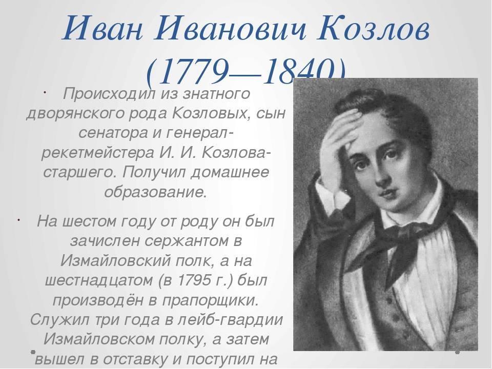 Козлов, иван иванович (сенатор) биография, награды, семья