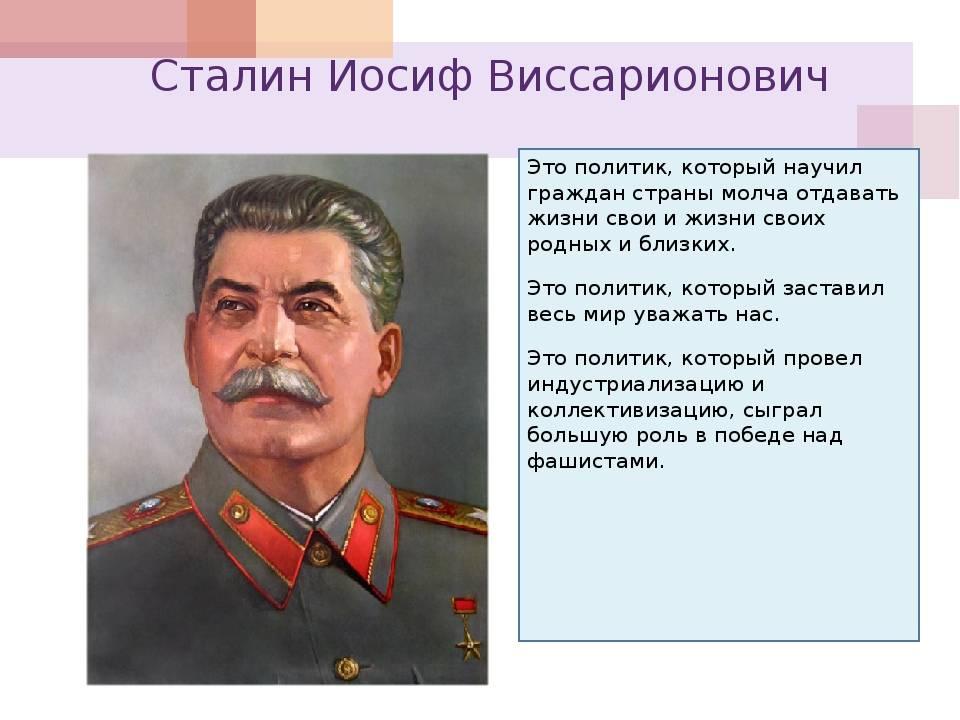 Сталин иосиф виссарионович: основные этапы жизни и образование, семья и дети, путь к власти и дата смерти