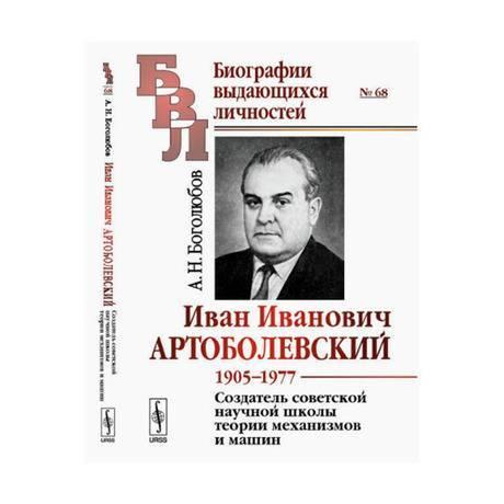 Артоболевский, иван иванович
