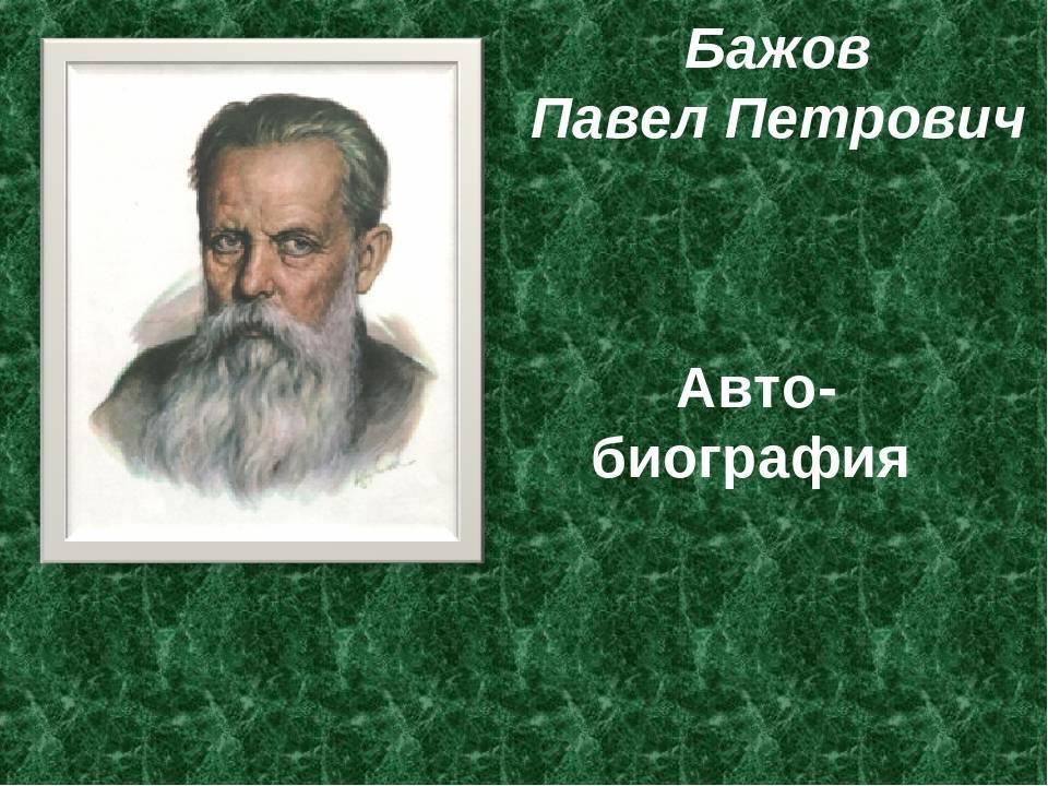 Павел бажов: краткая биография, фото и видео, личная жизнь