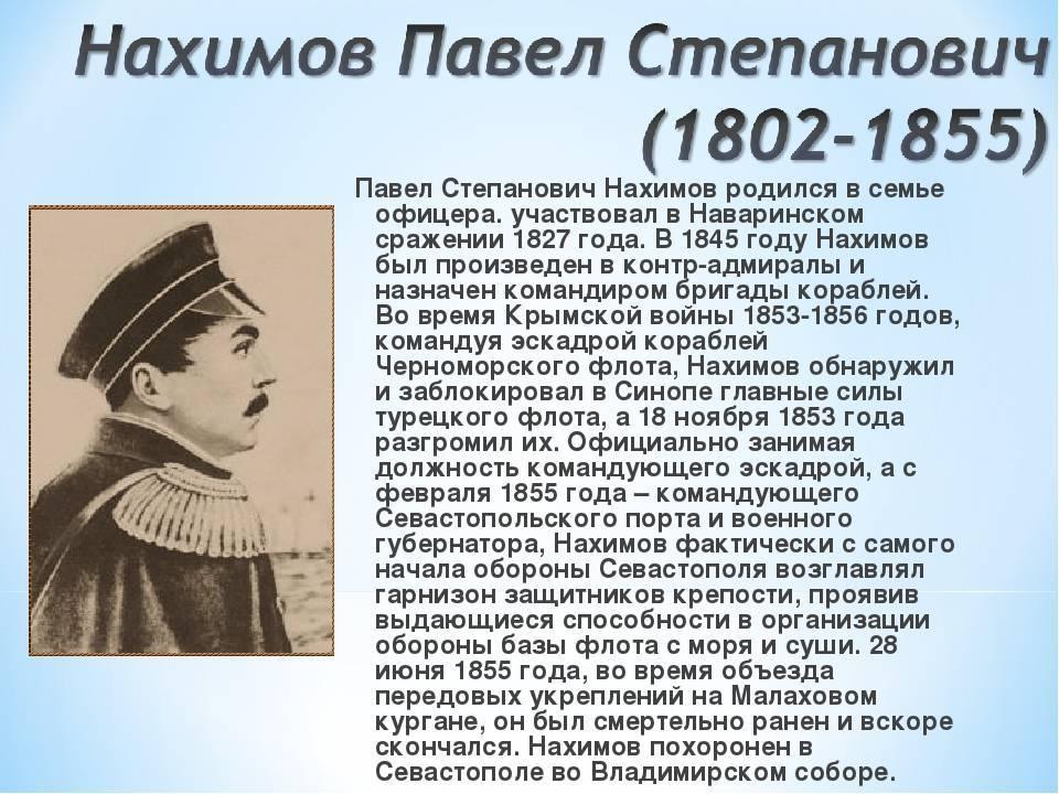Павел степанович нахимов (адмирал): биография :: syl.ru