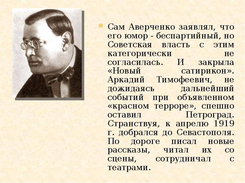 Аркадий аверченко - вики