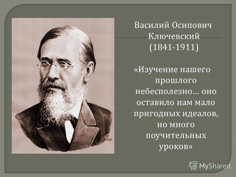 Ключевский, василий осипович