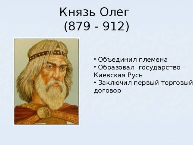 Олег вещий