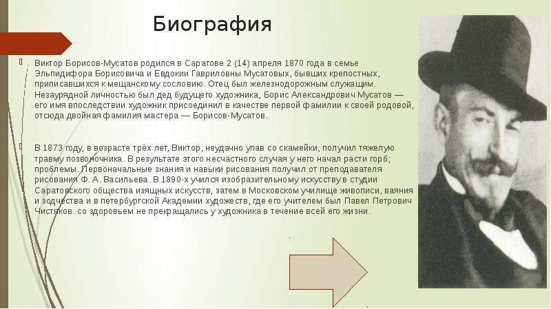 Борисов-мусатов, виктор эльпидифорович — википедия