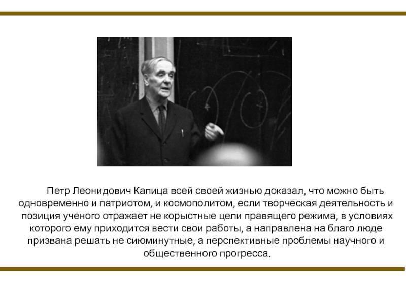 Биография петра капицы кратко (жизнь и творчество)