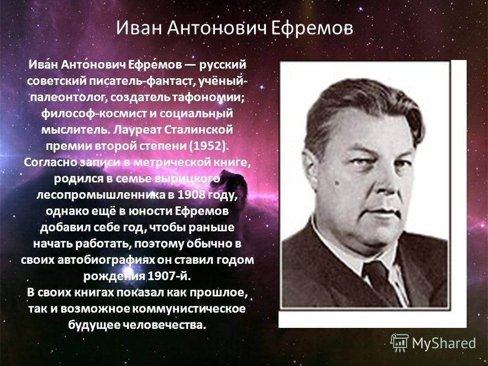 Иван антонович ефремов и великое кольцо будущего (часть 1 биография)   планета коб