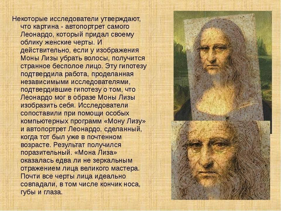 Леонардо да винчи — биография, картины | исторический документ