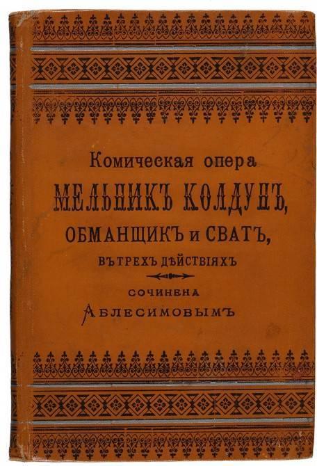 Аблесимов, александр онисимович — википедия