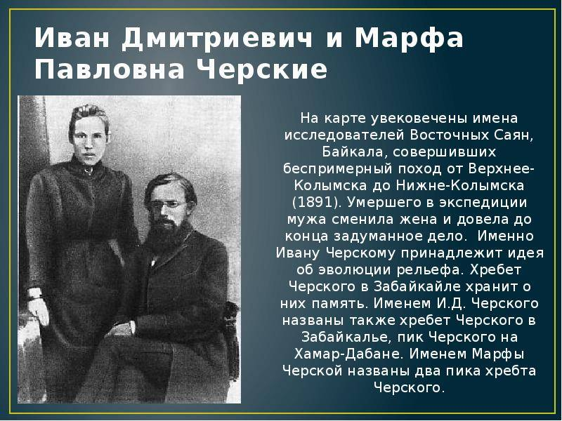 Wikizero - черский, иван дементьевич