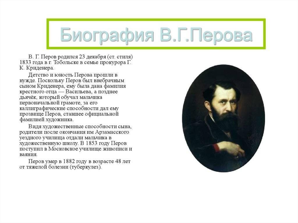 Биография Василия Перова